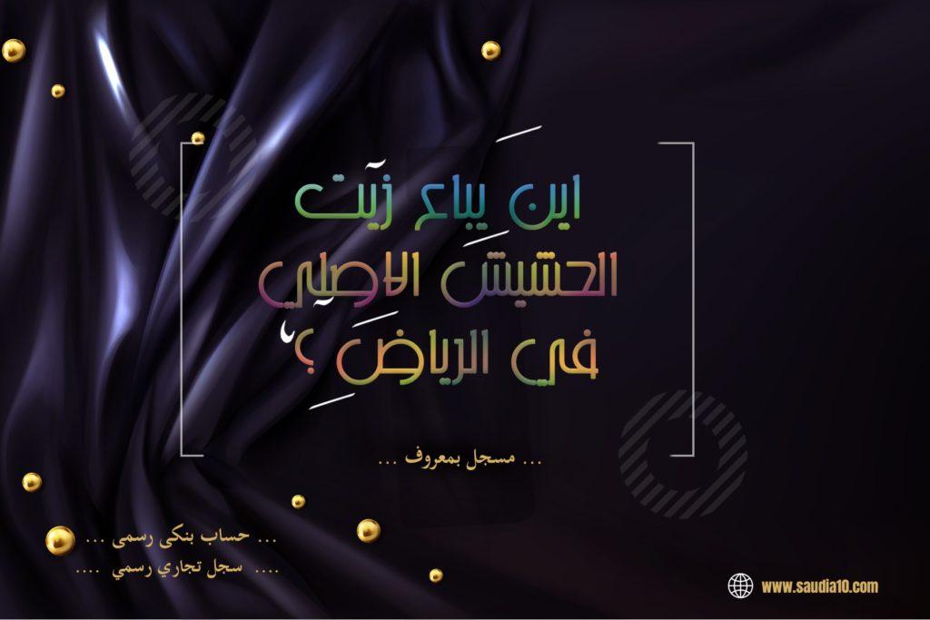 ين يباع زيت الحشيش الاصلي في الرياض