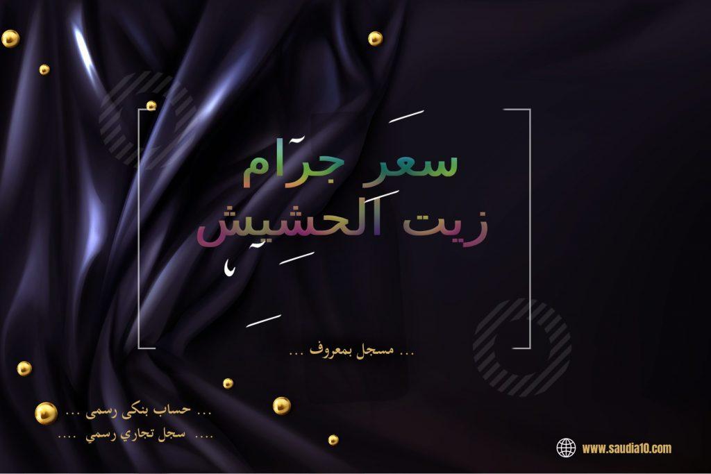 سعر جرام زيت الحشيش