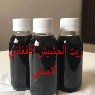 طريقة استخدام زيت الحشيش الافغاني