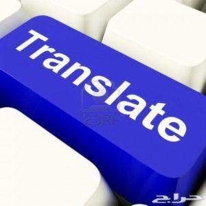 مكتب ترجمة معتمد المدينة المنورة