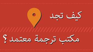 مكاتب الترجمة المعتمدة السعودية