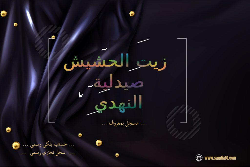 زيت الحشيش صيدلية النهدي
