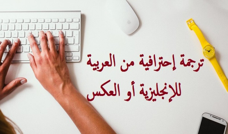 معرفة أصول التعامل مع الحاسوب.