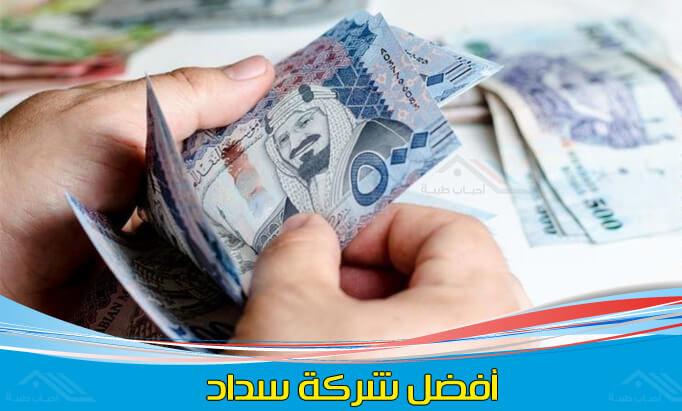 مكاتب تسديد القروض في السعودية