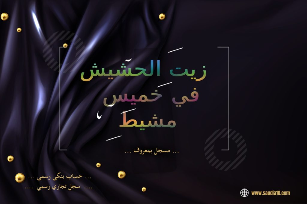 زيت الحشيش في خميس مشيط