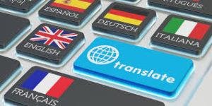 ما هي لترجمة