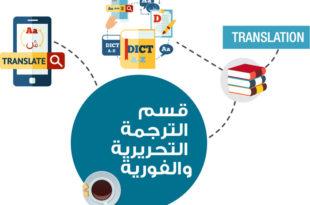 مكاتب ترجمة رسالة الماجستير في جدة