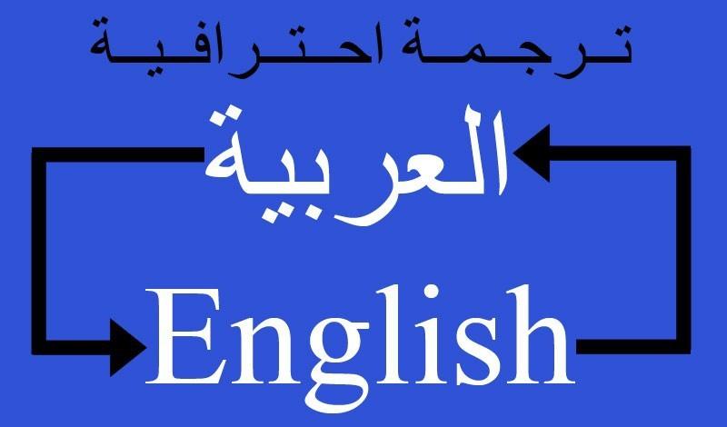 مكاتب ترجمة معتمدة في مكة.