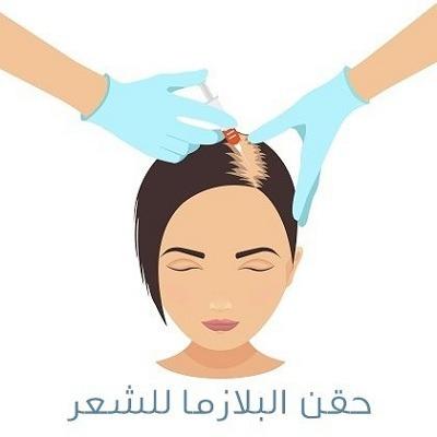 اسعار علاج الشعر بالبلازما