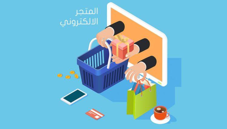 اسماء مواقع التسويق الالكتروني