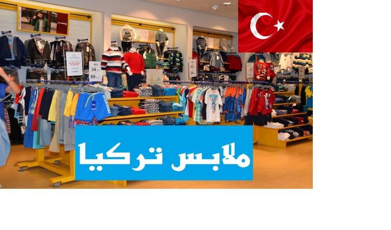 مواقع شراء ملابس من تركيا: