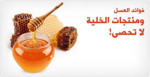 خلطة العسل لفتح الشهية وزيادة الوزن