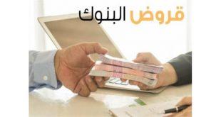 استخراج قرض بنك الرياض
