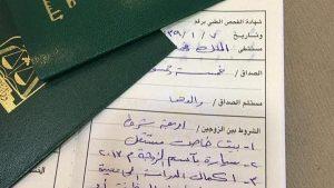 موافقة زواج سعودي من مقيمة