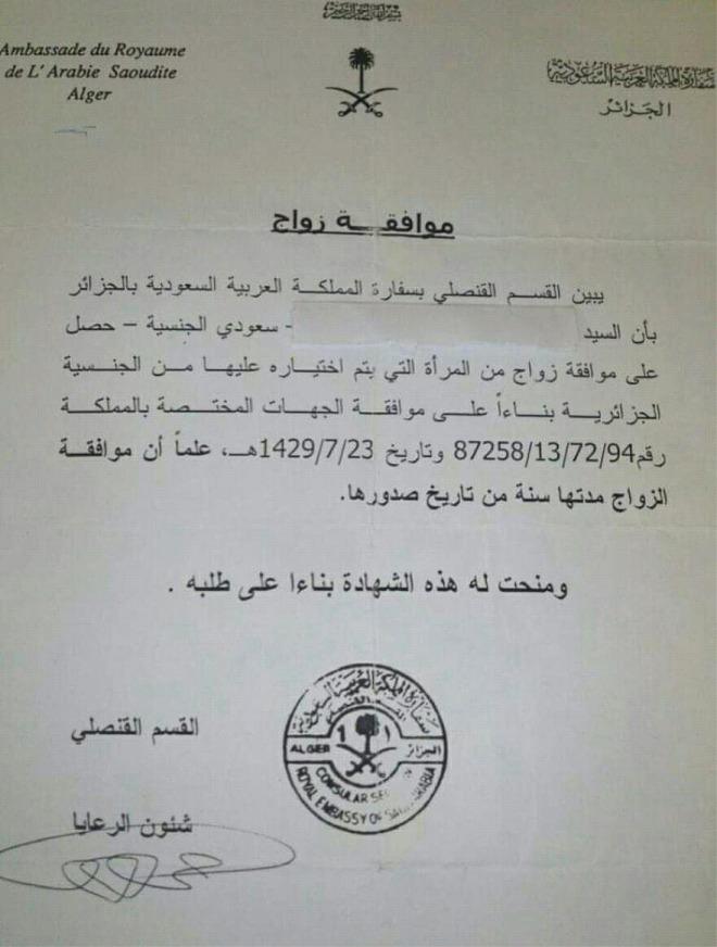 استمارة طلب زواج سعودية من أجنبي