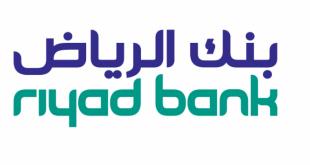 بنك الرياض تسديد قروض .. حلول مبتكرة من أوثق 4 جهات متخصصة