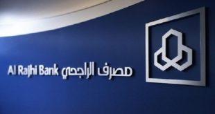 تسديد قروض الراجحى .. خريطة بأشهر خبراء الإجراءات البنكية