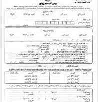 معاملة زواج السعودية من اجنبي مقيم
