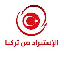 أفضل أماكن استيراد بضائع من تركيا