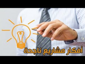 أفكار مشاريع صغيرة في تركيا