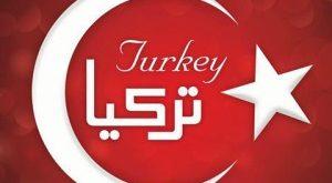 شركات بيع بالجملة في تركيا .. خدمات مميزة من 6 أماكن