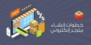 التجارة الإلكترونية للمقيمين