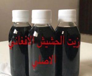 معلومات عن الزيت الافغاني